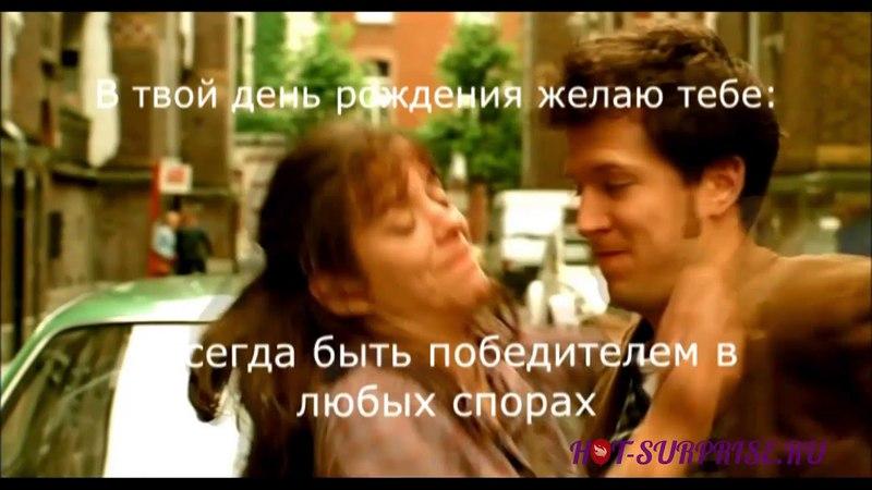 Видео-поздравление любимому (Hot-Surprise.ru)