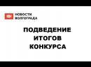 Подведение итогов конкурса от 15.02.2018
