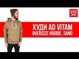 Худи Ad Vitam - Oversize Hoodie, Sand. Обзор