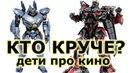 Дети про кино Кто круче Трансформеры или боевые роботы Егерь Смешные дети