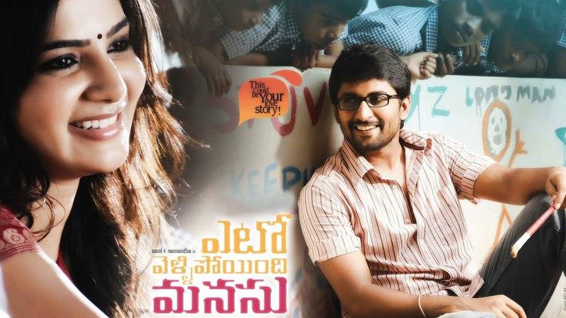 Nani Recent Hit Telugu Full HD Movie | Nani | Samantha | Telugu Multiplex