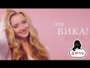 Реклама презервативов Durex - это Вика, у неё сифилис