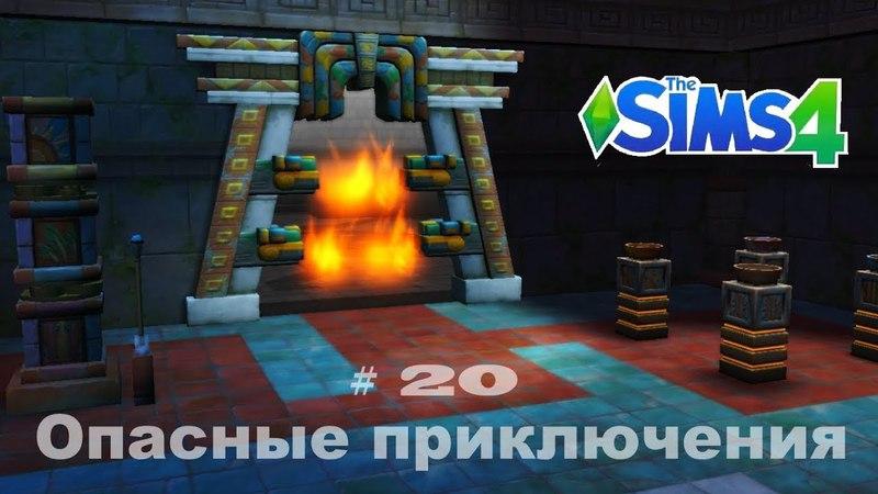 The Sims 4: Валентайн. Поиск пары и новые приключения 20