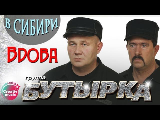 Бутырка - Вдова (В Сибири)