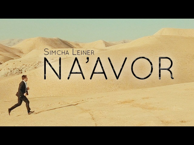 Simcha Leiner Na'avor Official Music Video שמחה ליינר נעבור
