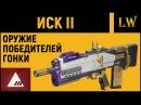 DESTINY 2 l Иск II | Обзор Оружия Гонки Фракций