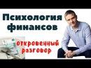 Психология Финансов Основные моменты. Виктор Тарасов