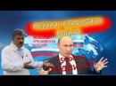 Выборы 2018 Рейтинги кандидатов 1500000 подписей за Путина