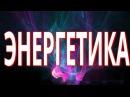Вадим Зеланд - Вперед в прошлое. Глава 1. Энергетика.
