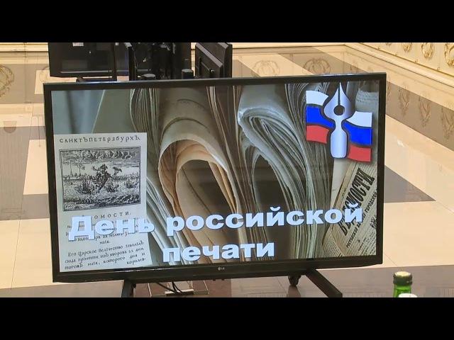 В Мордовии отметили День российской печати