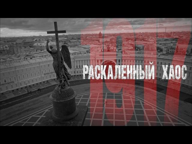 «Раскалённый хаос 1917» трейлер 4 Петроград