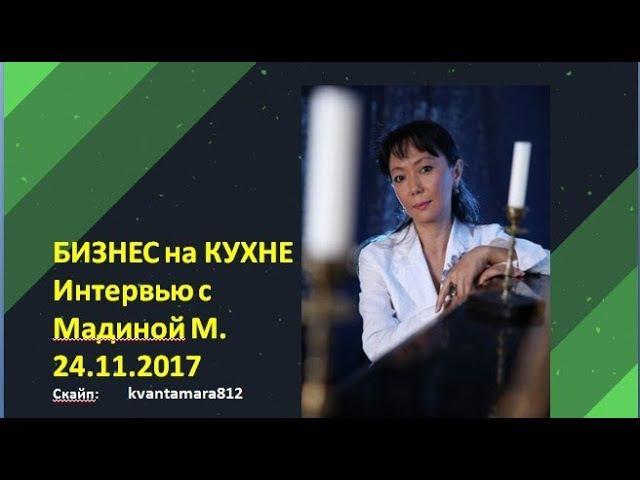 БИЗНЕС на КУХНЕ Интервью с Мадиной М 24 11 2017