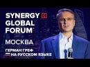 Герман Греф SYNERGY GLOBAL FORUM 2017 МОСКВА Университет СИНЕРГИЯ Сбербанк России