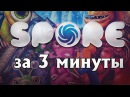 Весь Spore за 3 минуты
