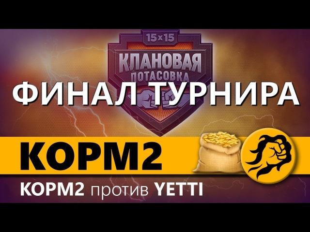 КОРМ2 vs. YETTI (рота gromzor'a) ФИНАЛ. Клановая потасовка