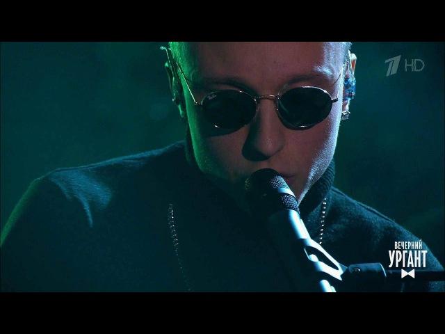 Вечерний Ургант. T-Fest - «Молодость».(19.12.2017)