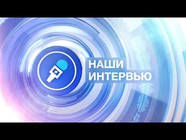 Интервью с Галиной Тихоновой, заведующим инфекционного отделения Тазовской ЦРБ