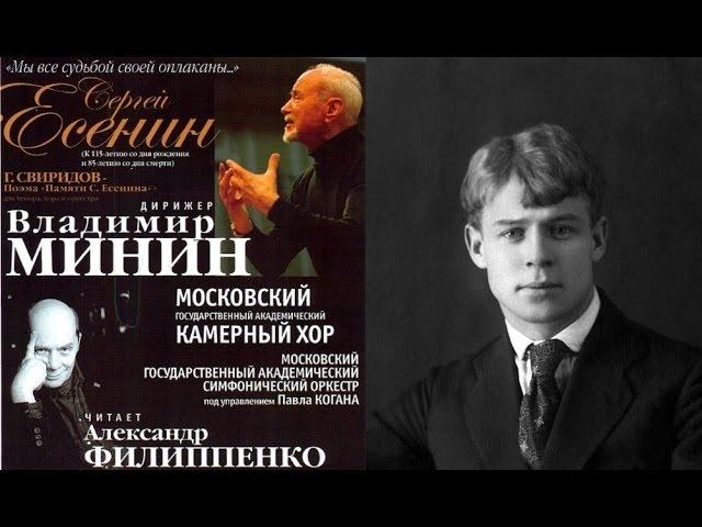 Московский камерный хор и Александр Филиппенко - Г. Свиридов. Поэма памяти Сергея Есенина