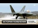 Lockheed F 22 Raptor Часть 1 История появления