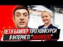 Петя Бампер про конкурсы в интернете. Бампер ТВ.