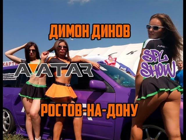 Димон Динов Toyota Probox Avatar Team на SPL Show(Drift Weekend) в Ростове-на-Дону 20 августа