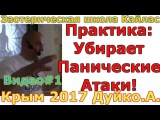 Андрей Дуйко видео.1 МК Крым 2017 Практика от панических атак. Andrey Duiko Эзотерика Кай...