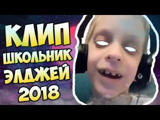 НОВЫЙ КЛИП ШКОЛЬНИКА ПЕРЕПЕЛ ЭЛДЖЕЯ - МИНИМУМ remix trap 2018