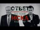 Ответ Владимиру Соловьеву по теме иска к Сытину (Руслан Осташко)