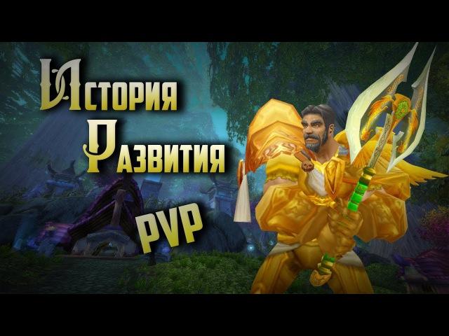 История Развития PvP World of Warcraft Classic 2