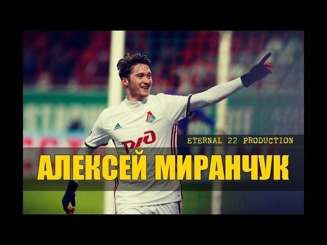 АЛЕКСЕЙ МИРАНЧУК ФК ЛОКОМОТИВ МОСКВА [ALEKSEY MIRANCHUK FC LOKOMOTIV MOSCOW] BY ETERNAL 22