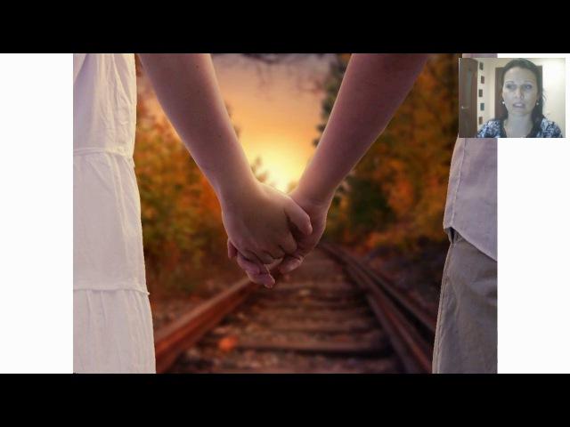 Вебинар об исцелении отношений и прощении