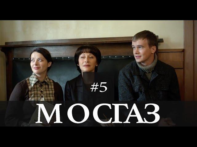 Мосгаз — 5 серия