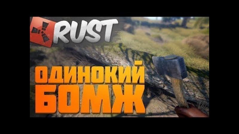 Дотер играет в Rust. Бегаем с голой жопой ( Rust )