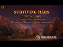 Surviving Mars Выживание на Марсе за Россию Марсианские врата 260% 2