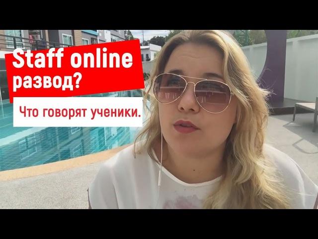 Платформа онлайн обучения staff online развод? Что говорят ученики.