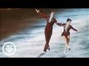 Фигурное катание. Ирина Роднина и Александр Зайцев исполняют свой знаменитый танец на льду Калинка