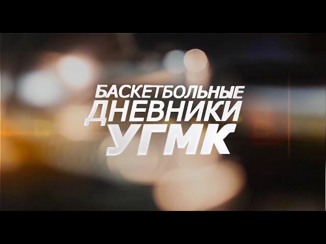 Баскетбольные дневники УГМК - 23 Ноября 2017 г.