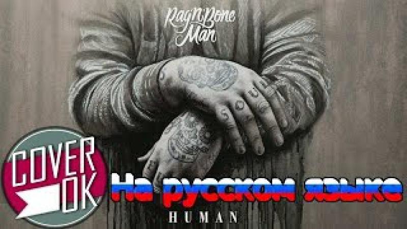 Rag'n'Bone Man - Human [ Russian cover ] | На русском | Sapient Channel