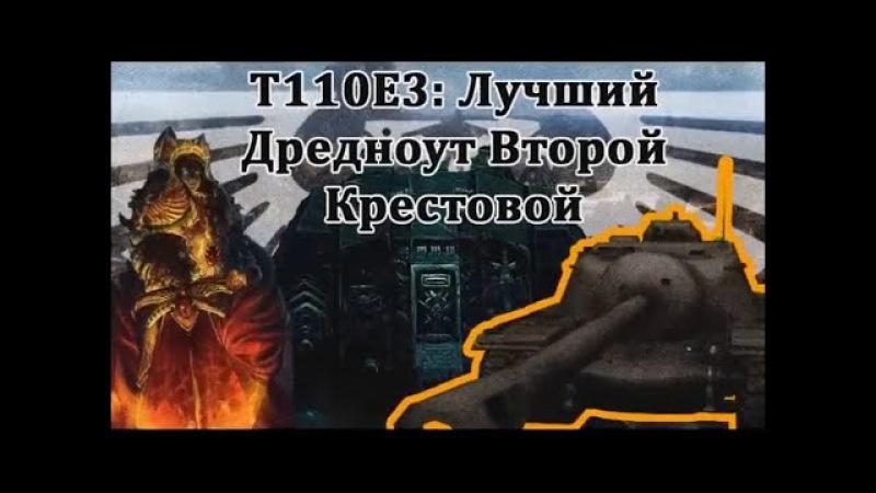 Тутор по дредноуту Т110Е3 No Mercy PWNZ