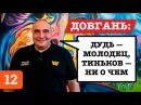 Владимир Довгань о Мавроди биткоине Дурове Тинькове и МММ