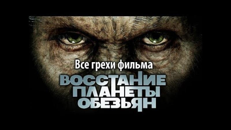 Все грехи фильма Восстание планеты обезьян