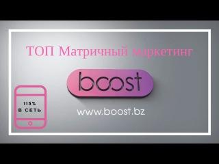 Матричный маркетинг - BOOST
