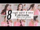 8 Super Quick Easy Hairstyles 2 Minute Looks for Work or School Luxy Hair