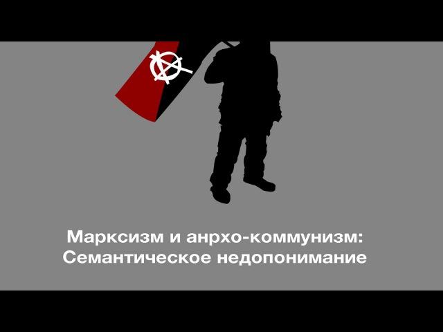 Марксизм и анархо-коммунизм