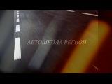 Автошкола РЕГИО Speed