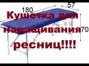 КУШЕТКА ДЛЯ НАРАЩИВАНИЯ РЕСНИЦ