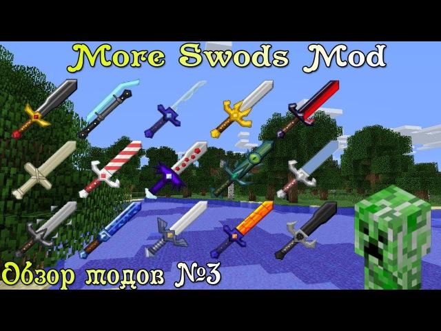 Обзор модов Minecraft 1.5.2 (3): 14 Новых, волшебных мечей.