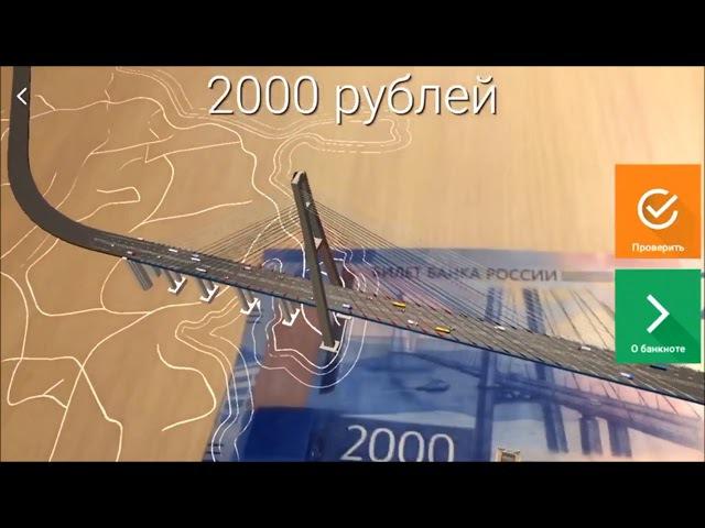 Банкнота 2000 рублей. Детектор банкнот. Дополненная реальность. Анапа