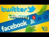 Twitter и Facebook для Баунти компаний. РАСКРУТКА АККАУНТОВ