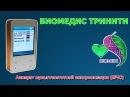 Биомедис Тринити BIOMEDIS TRINITY
